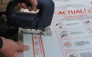 Чем резать поликарбонат: канцелярский нож, электрический лобзик и другие средства, видео и фото