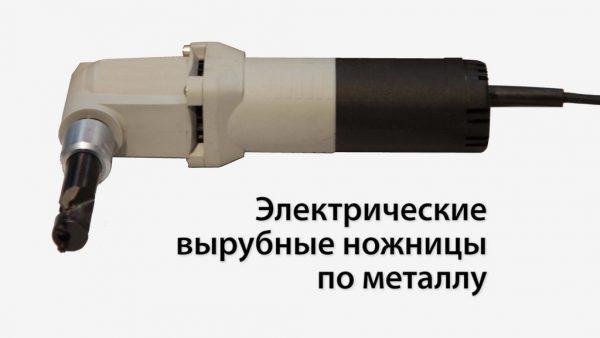 Электрические вырубные ножницы