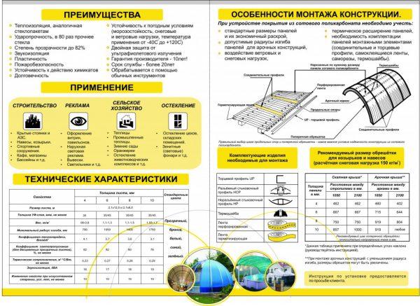 Технология монтажа конструкций из поликарбоната