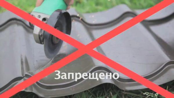 Отказ от болгарки существенно продлит ресурс кровли